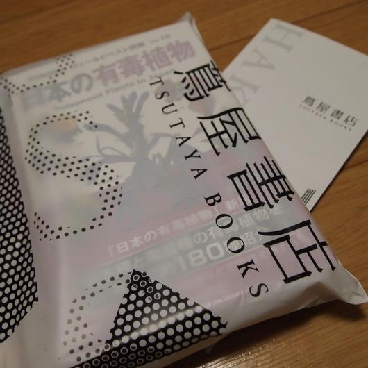 蔦屋書店in函館_a0292194_22342517.jpg