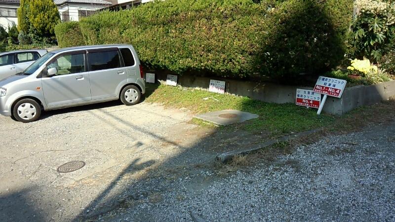 久里浜 内科 無料駐車場 久里浜横井クリニックさま患者さま専用駐車場_d0092901_21254857.jpg