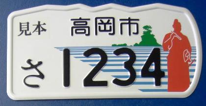 ご当地ナンバー、富山県高岡市 ...