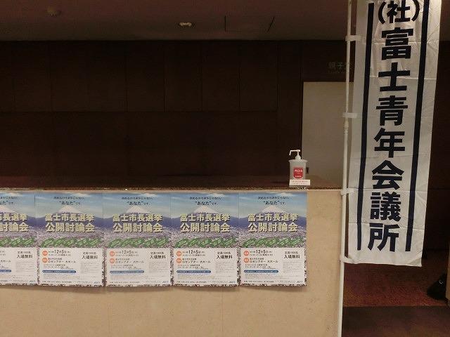改めて「小長井でなければ」と思った富士市長選挙公開討論会_f0141310_7282725.jpg