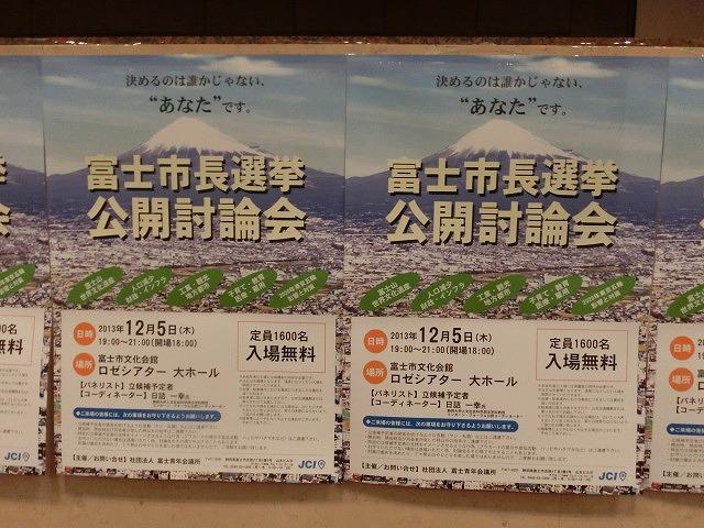 改めて「小長井でなければ」と思った富士市長選挙公開討論会_f0141310_7283754.jpg