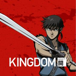 TVアニメ『キングダム』初となるキャラクターソングミニアルバム発売_e0025035_15134025.jpg