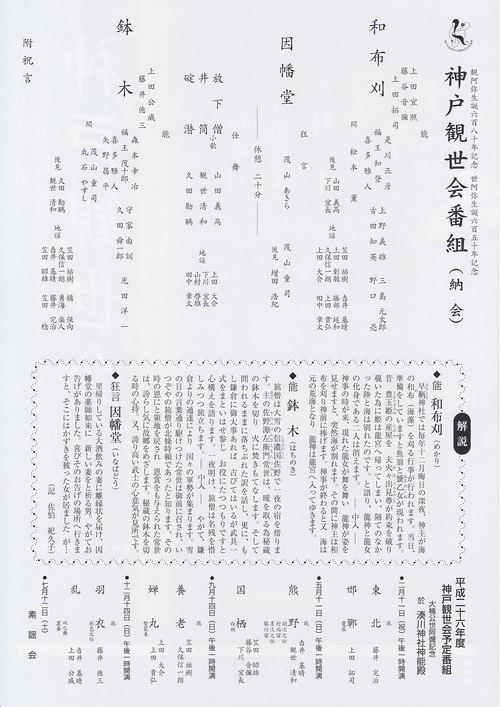 神戸観世会 納会_e0227436_8303213.jpg