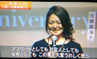 佐藤真海さん_f0081443_22333886.jpg