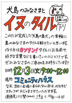 祝!!犬島の島民全員のタイルが集まった〜!!_b0052471_175466.jpg