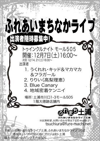 明日は土浦へ♪_c0112672_2053177.jpg