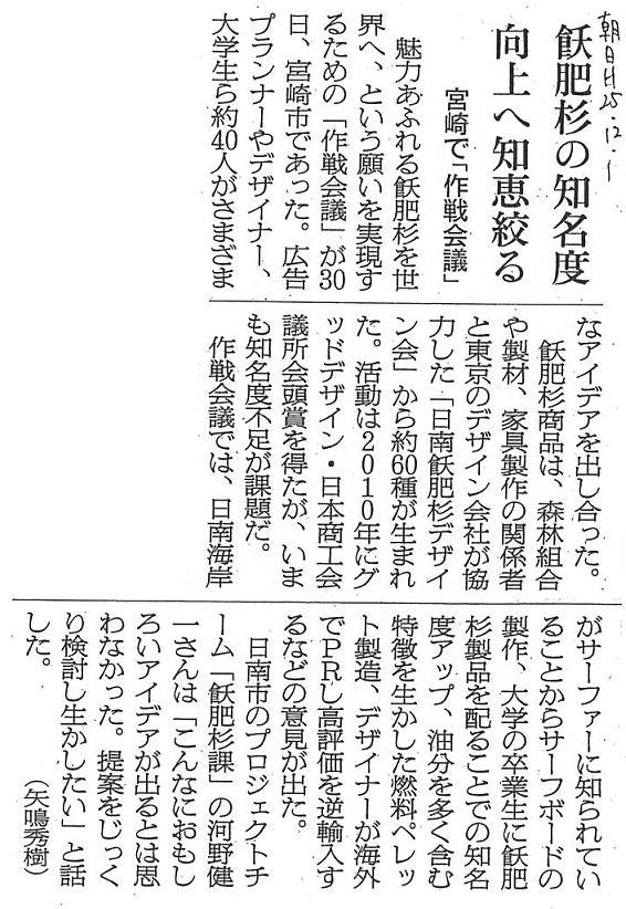 日本の林業に未来はあるか_f0138874_20211527.jpg