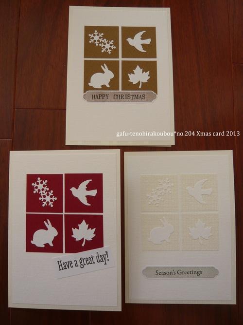 色違い編:marikoさんの「2012クリスマスカードキット」をお手本に作ったカード_d0285885_1764818.jpg