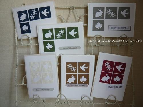 色違い編:marikoさんの「2012クリスマスカードキット」をお手本に作ったカード_d0285885_176522.jpg