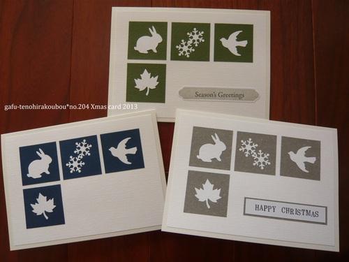色違い編:marikoさんの「2012クリスマスカードキット」をお手本に作ったカード_d0285885_1774667.jpg