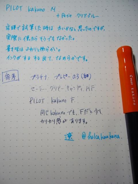 f0079085_21503060.jpg