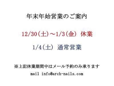年末年始・営業のお知らせ_a0117115_15125820.jpg