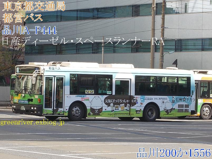 東京都交通局 A-P444_e0004218_2049065.jpg