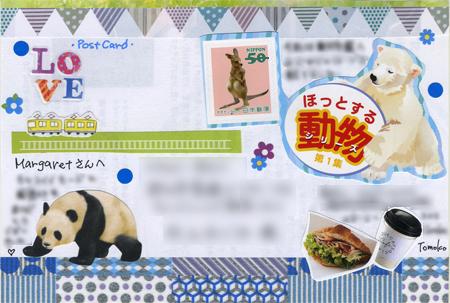 Margaretさんへ トラベラーズのadカードとパンダの風景印_a0275527_09591.jpg