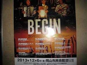 今年も  ♪♪♪♪♪ビギンコンサート2013♪♪♪♪♪_e0187233_10423968.jpg