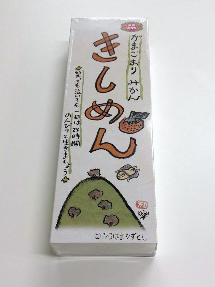みかんきしめん 好評発売中!_d0166534_22261662.jpg