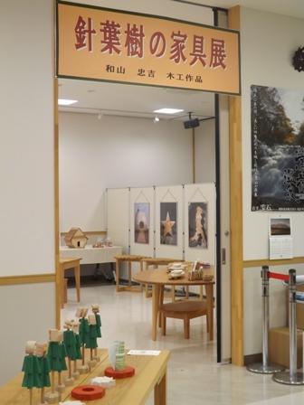 針葉樹の家具展 今日からはじまる_f0206159_18403971.jpg