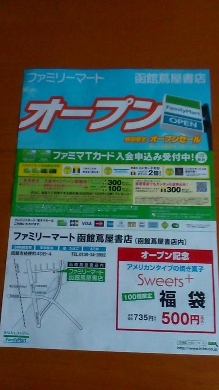 ファミリーマート函館蔦屋書店オープン_b0106766_743551.jpg
