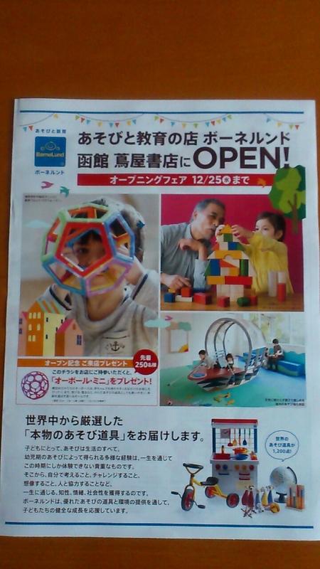 函館蔦屋書店内にボーネルンド、オープン_b0106766_7504223.jpg