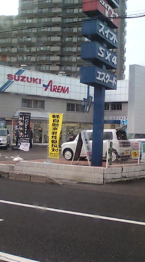 【軽自動車増税反対!】_e0094315_1539890.jpg