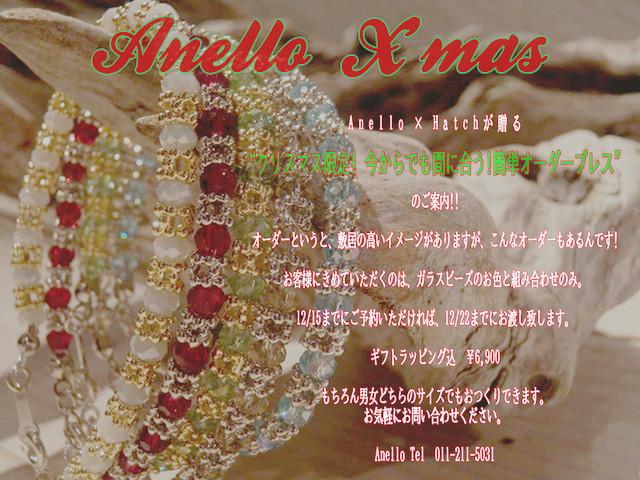 """""""クリスマス限定! 今からでも間に合う!簡単オーダーブレス""""_d0165136_1835083.jpg"""