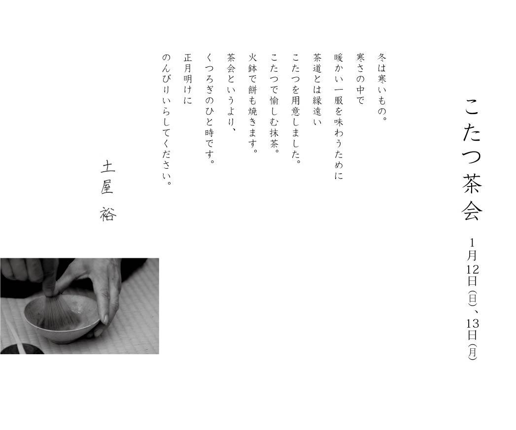 こたつ茶会(土屋作庭所:土屋裕)_d0210537_17354545.jpg