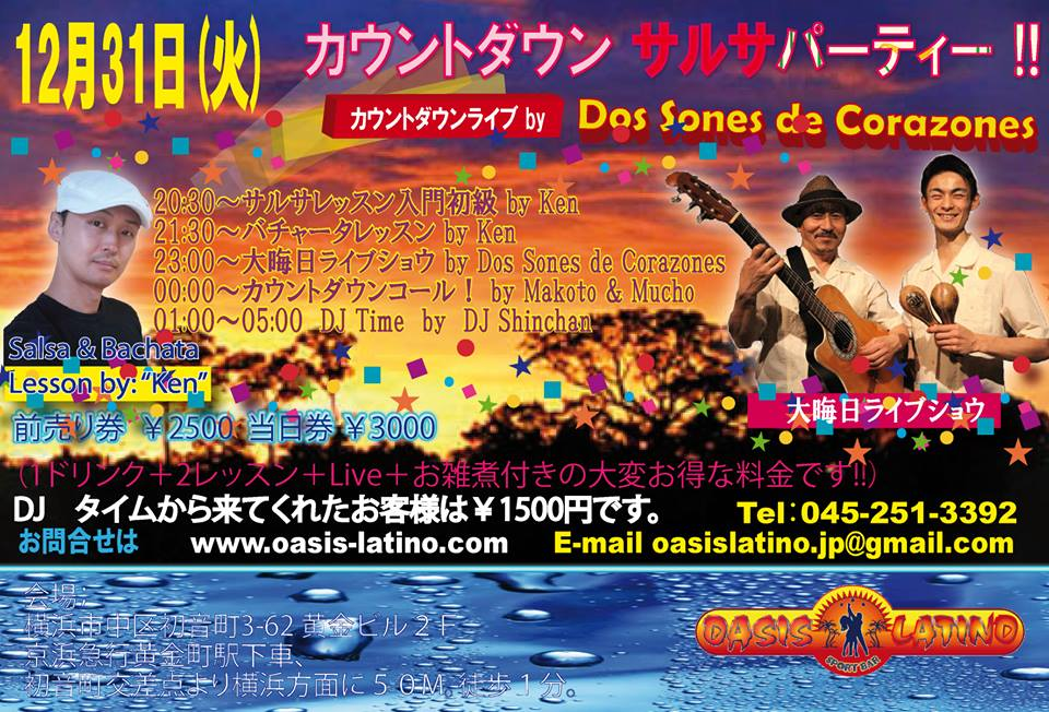 blog;12/31(火)大晦日は横浜へ_a0103940_17295052.jpg