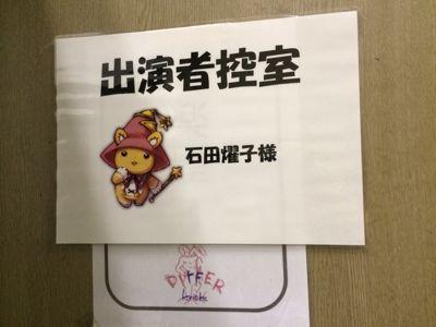ECO祭からの〜KAKO♪ぴょんライブ!_e0163255_17250100.jpg