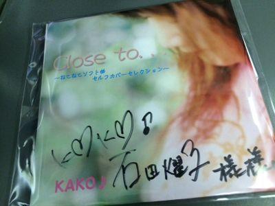 ECO祭からの〜KAKO♪ぴょんライブ!_e0163255_1725380.jpg