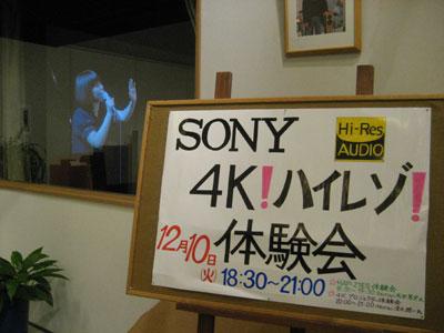 いよいよ明晩!SONY新製品☆4K!ハイレゾ!体験会☆_c0113001_1845306.jpg