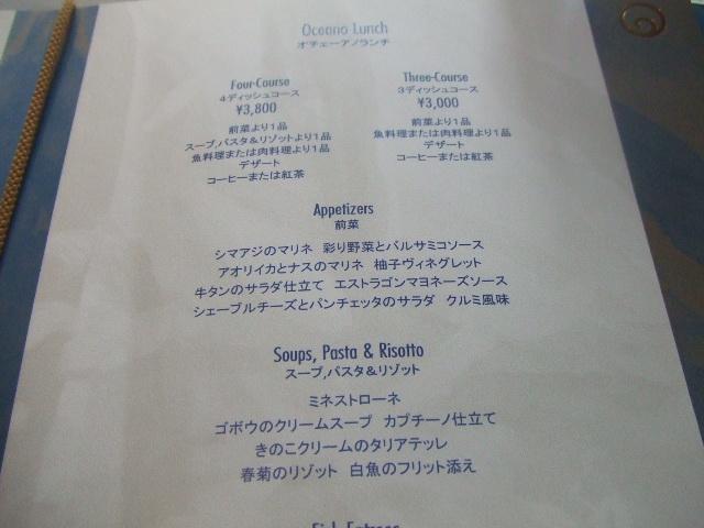 東京ディズニーシー・ホテルミラコスタ オチェーアノ_f0076001_22585278.jpg