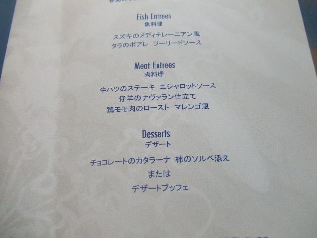 東京ディズニーシー・ホテルミラコスタ オチェーアノ_f0076001_22585990.jpg