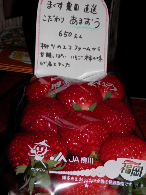「あまおう苺」販売&ジャム作り_a0125419_20542182.jpg
