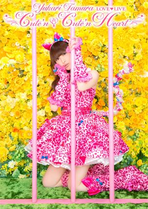 田村ゆかりライブBD&DVD「田村ゆかり LOVE ♡ LIVE *Cute\'n ♡ Cute\'n Heart*」のジャケット写真公開_e0025035_1559174.jpg