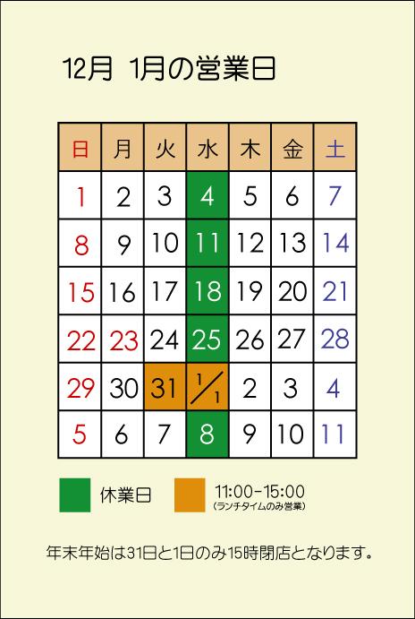 12月 1月(年始)の営業日_d0105742_2094773.jpg