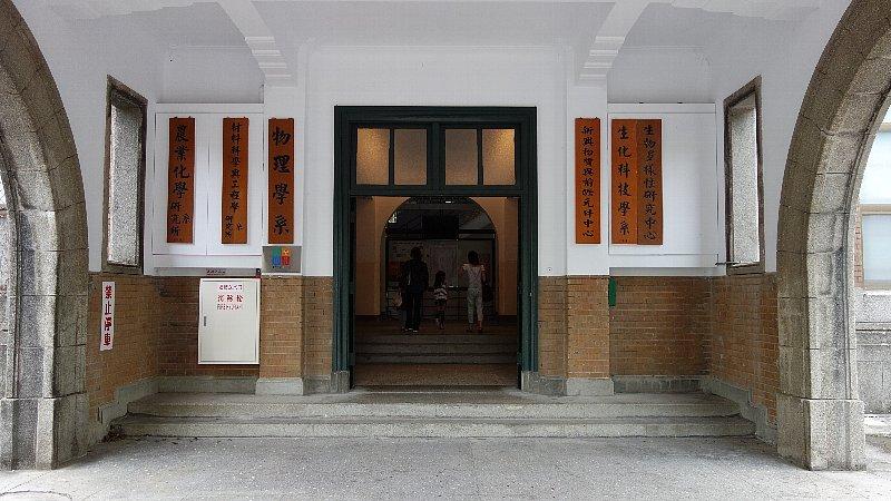 台湾大学物理学系校舎_c0112559_1043731.jpg