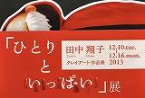 こんぱる前室_e0045977_20293582.jpg