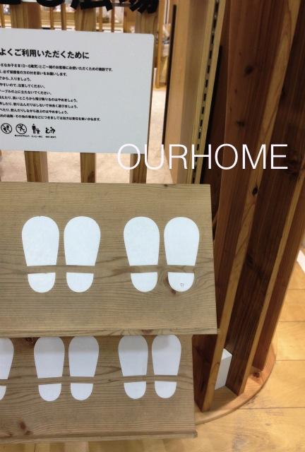 □靴揃えのシート、続編。□  OURHOME
