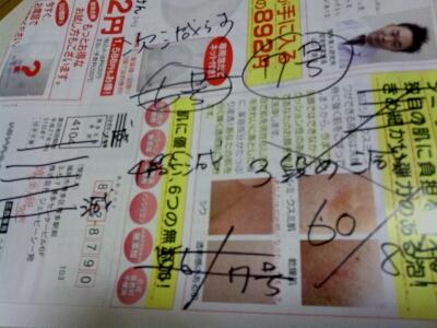 d0318093_0515897.jpg