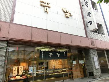 麻布青野総本舗(江戸からの和菓子)_c0187004_16561976.jpg