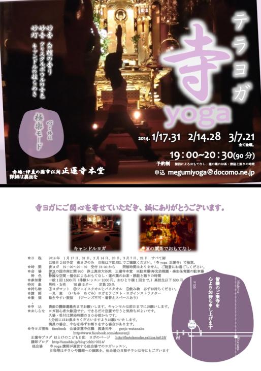 2014 寺yoga日程 と 様子のお写真を_b0188106_23115129.png