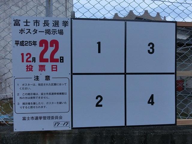 市内各地に市長選挙用ポスター看板がお目見え_f0141310_7211111.jpg