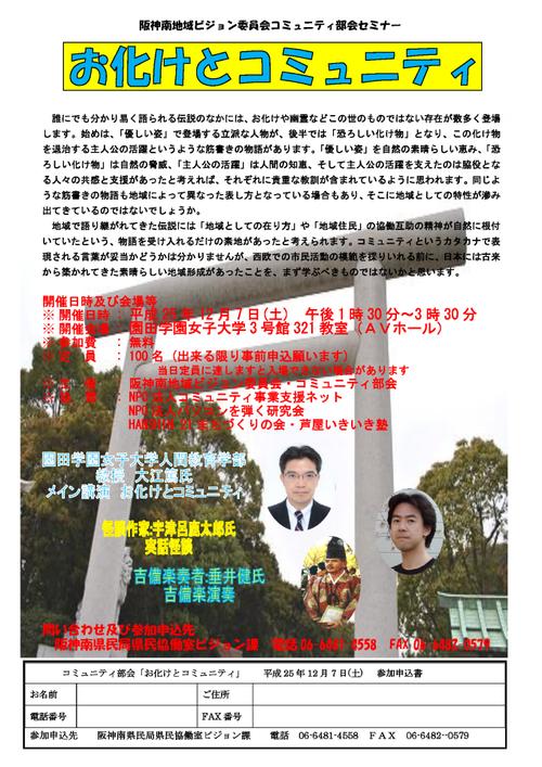「お化けとコミュニティ」&「海外怪談酒場」レポート_a0093332_10425369.png