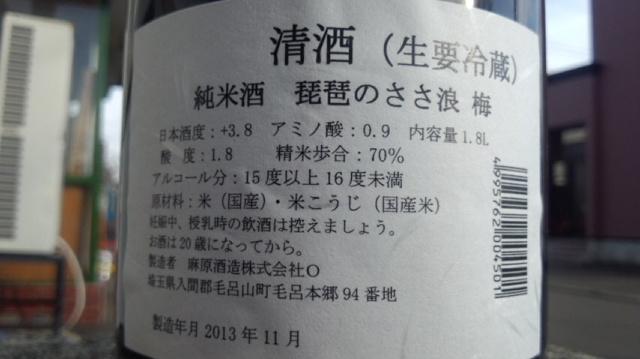 【日本酒】 琵琶のさゝ浪 梅ラベル 中取り 純米 無濾過生酒 八反錦 限定 新酒25BY_e0173738_1003566.jpg