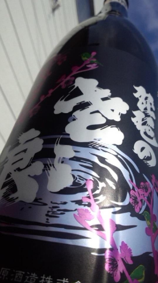 【日本酒】 琵琶のさゝ浪 梅ラベル 中取り 純米 無濾過生酒 八反錦 限定 新酒25BY_e0173738_9542460.jpg