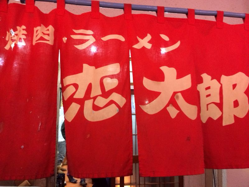 広島で食べたおいしいもの☆ 恋太郎_c0151965_13442013.jpg