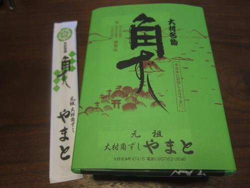 Nagasaki-10._c0153966_10185931.jpg