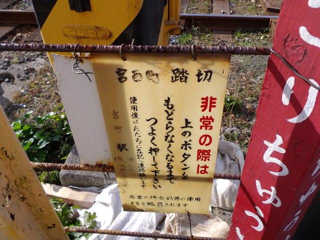 松山で気になっている踏切を踏み切るラスト_c0001670_072438.jpg