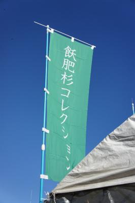オビダラ館2013 in 日南カツオ・マグロ祭り_f0138874_1133494.jpg