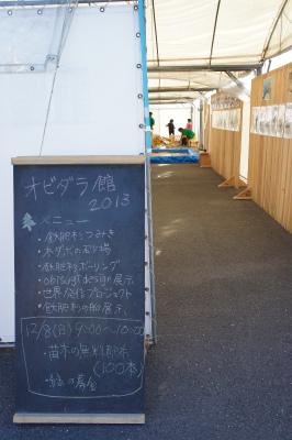 オビダラ館2013 in 日南カツオ・マグロ祭り_f0138874_1133921.jpg